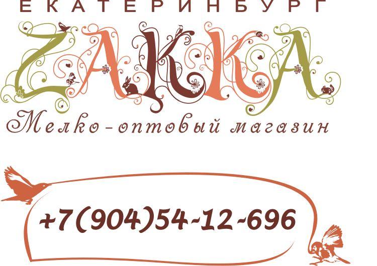 ZAKKA Екатеринбург. Перейти на главную